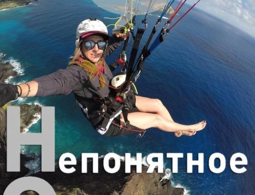Непонятное соревнование Самарской области по маршрутным полётам 2019